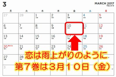 恋雨7巻発売日は2017年3月10日