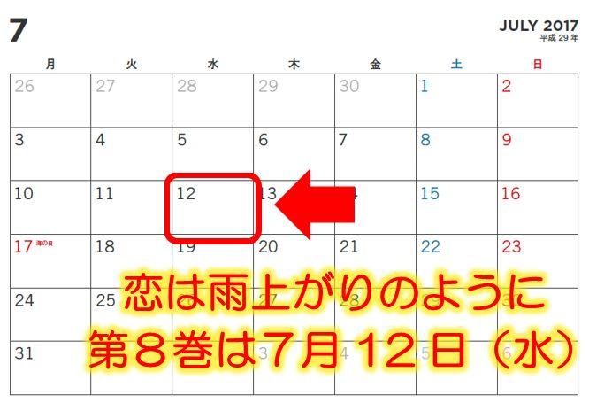 恋は雨上がりのように8巻発売日の2017年7月12日のカレンダー