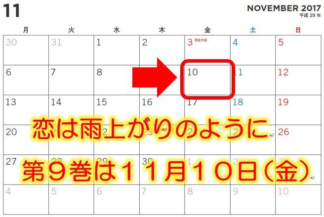 恋は雨上がりのように9巻発売日の2017年11月10日のカレンダー