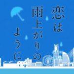 雨粒が漢字の一部になりタイトルが完成する
