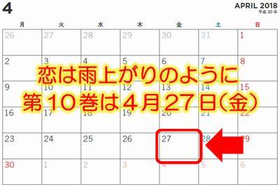 恋は雨上がりのように10巻発売日2018年4月27日のカレンダー