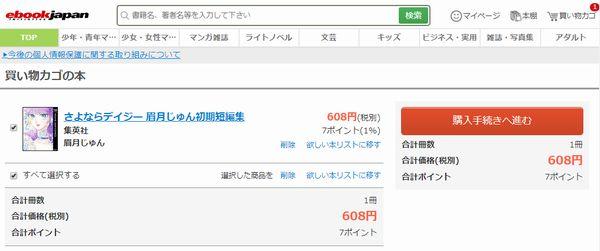 eBookJapanでさよならデイジーを購入2