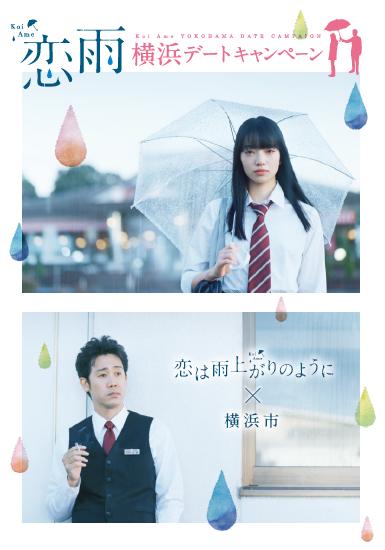 恋雨横浜デートキャンペーンのポスター