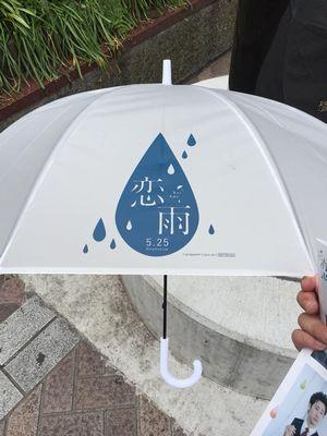 恋雨傘の投稿例