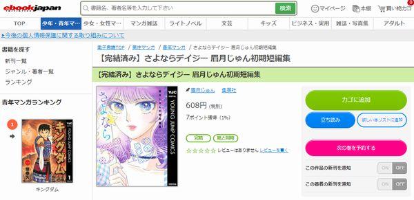 eBookJapanでさよならデイジーを購入1