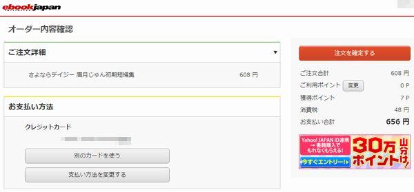 eBookJapanでさよならデイジーを購入3
